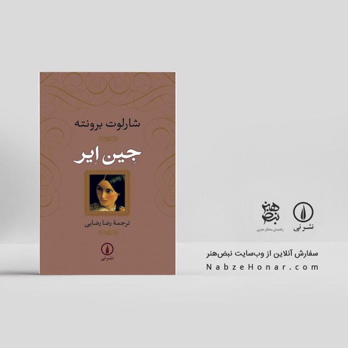 جین ایر - ترجمه رضا رضایی