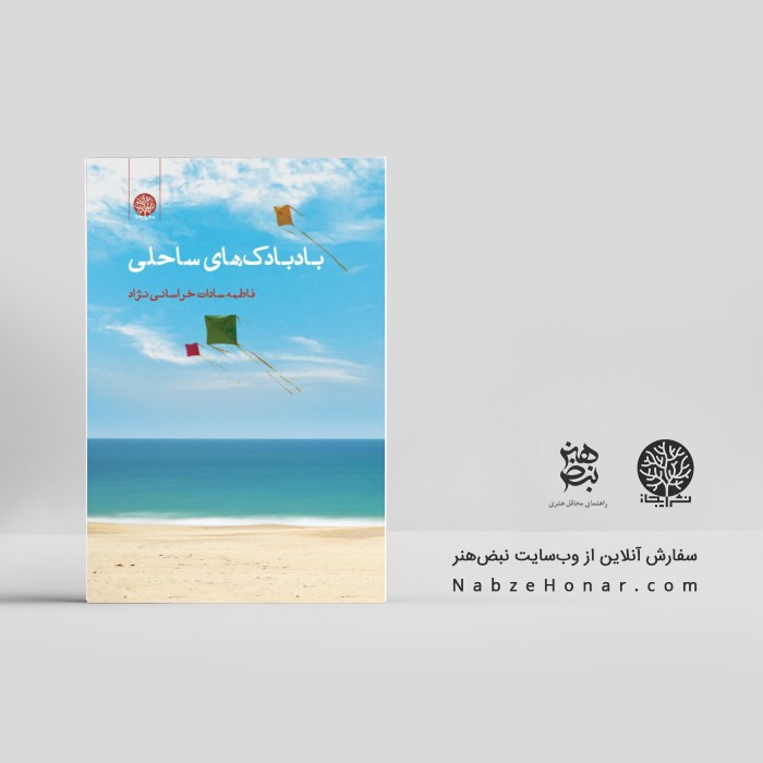 بادبادک های ساحلی