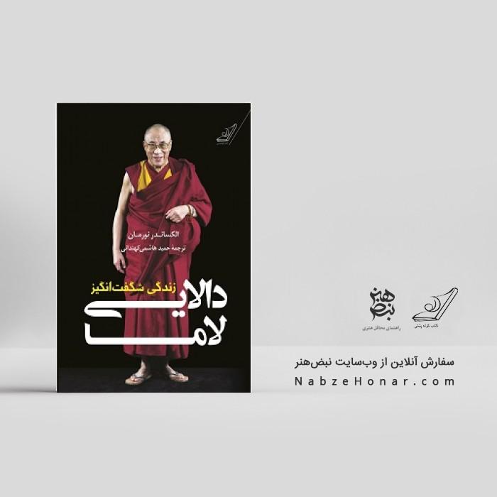 زندگی شگفت انگیز دالایی لاما