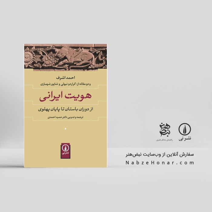هویت ایرانی، از دوران باستان تا پایان پهلوی