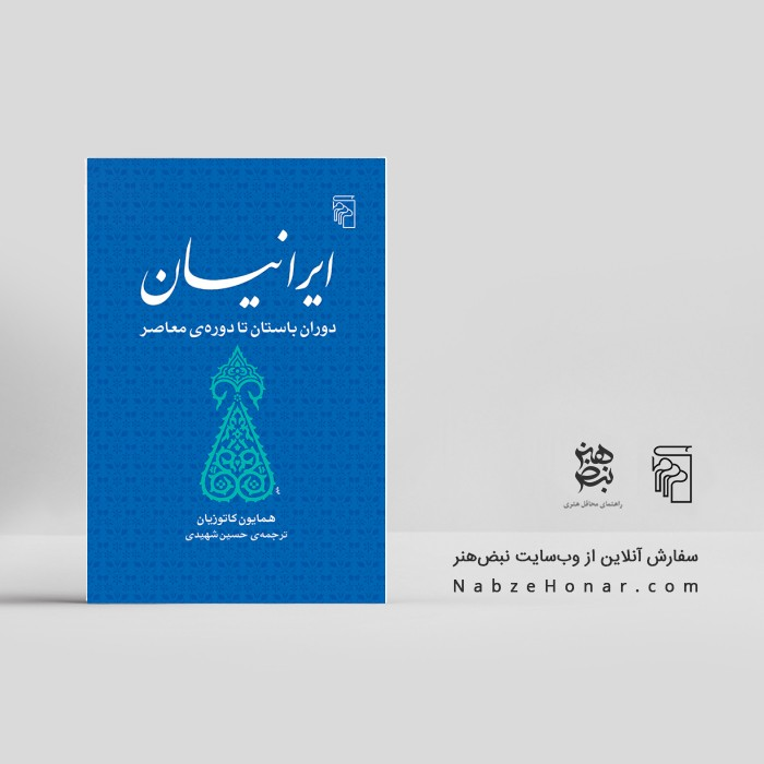 ایرانیان (دوران باستان تا دوره ی معاصر)