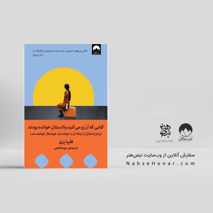کتابی که آرزو می کنید والدینتان خوانده بودند (نشر میلکان)