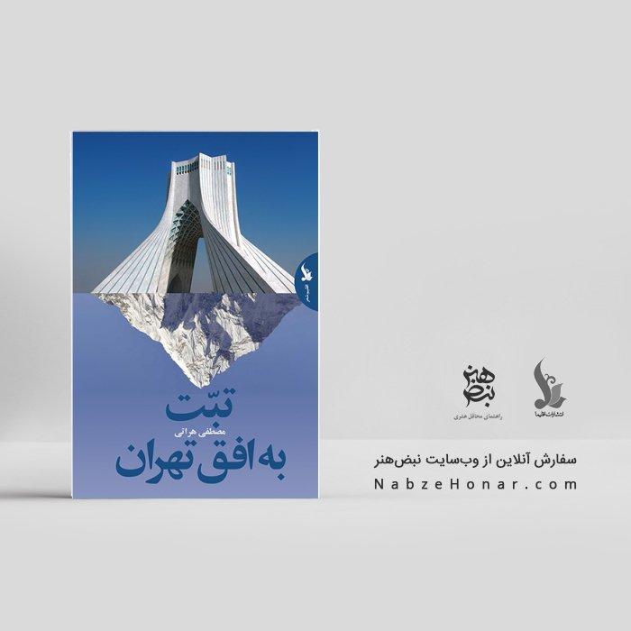 تبت به افق تهران