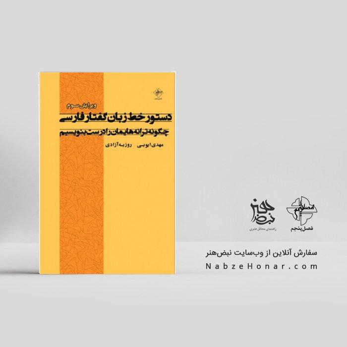 دستور خط زبان گفتار فارسی