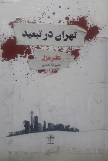 تهران در تبعید