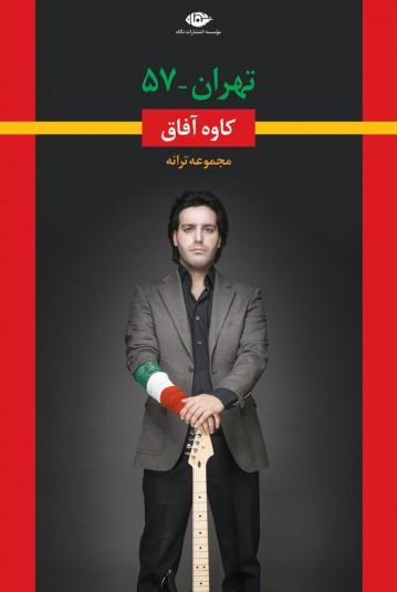 تهران ۵۷