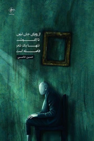 از رویای جان لنون تا آغوشت تنها یک شعر فاصله است