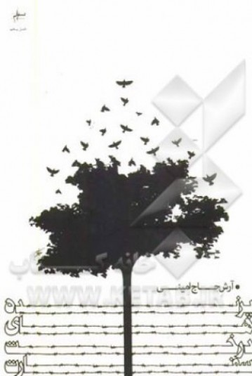 پرندگان درخت سفارت
