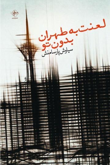 لعنت به طهران بعد از تو