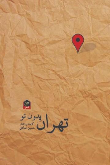 تهران بدون تو