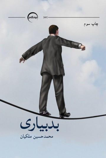 بدبیاری - چاپ سوم