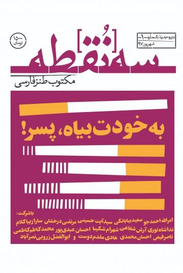 مجله سهنقطه (شماره یک)