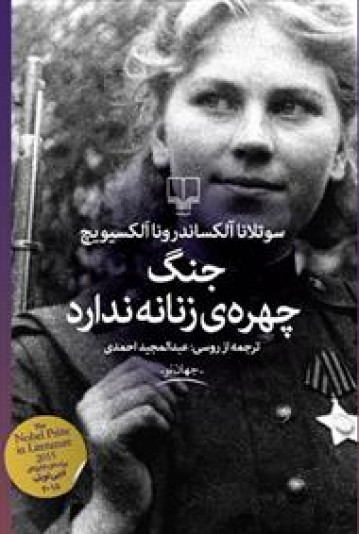 جنگ چهرهی زنانه ندارد