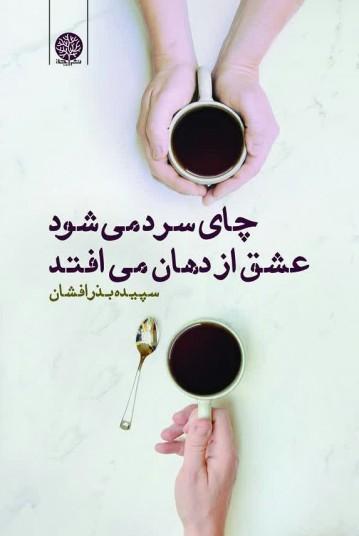 چای سرد میشود عشق از دهان می افتد