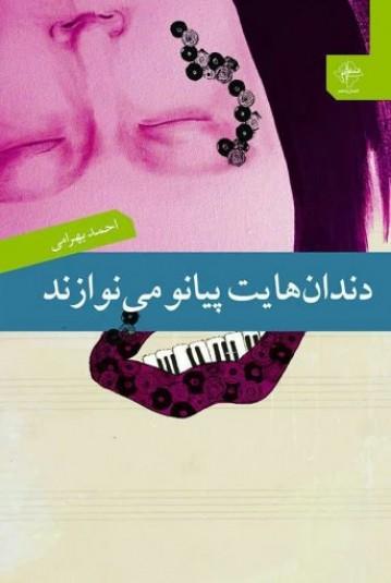 دندان هایت پیانو مینوازند