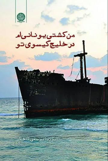 من کشتی یونانی ام در خلیج گیسوی تو