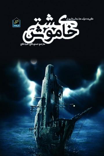 کشتی خاموش