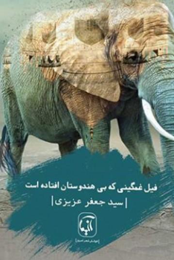فیل غمگینی که بی هندوستان افتاده است