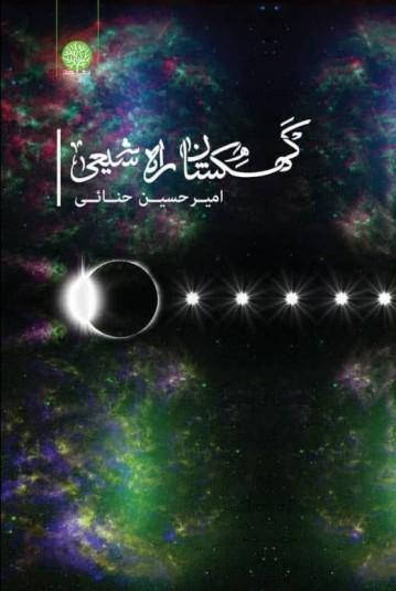 کهکشان راه شیعی