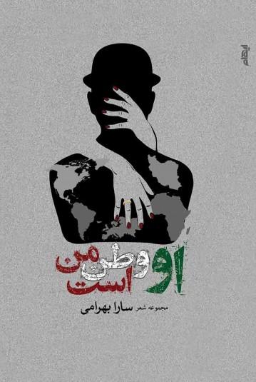او وطن من است