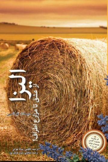 الیزا از عشق تا مزارع اطراف