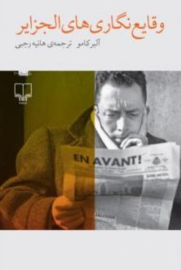 وقایع نگاریهای الجزایر