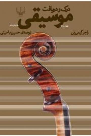 درک و دریافت موسیقی