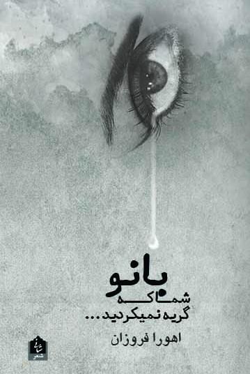 بانو شما که گریه نمی کردید