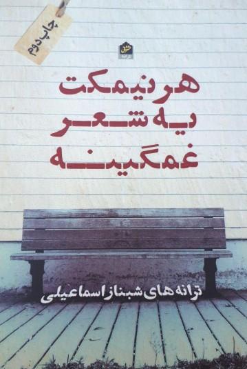 هر نیمکت یه شعر غمگینه