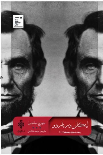 لینکلن در باردو