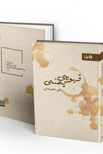 قهوه یمنی