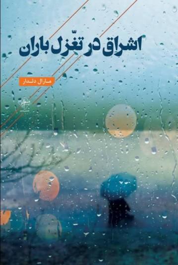 اشراق در تغزل باران