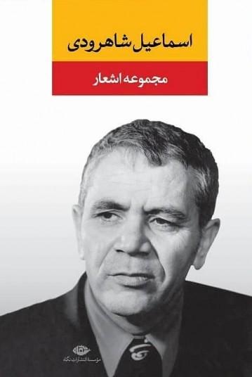 مجموعه اشعار اسماعیل شاهرودی
