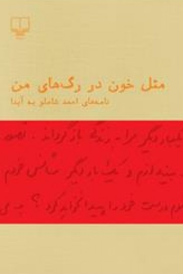 مثل خون در رگهای من، نامههای احمد شاملو به آیدا