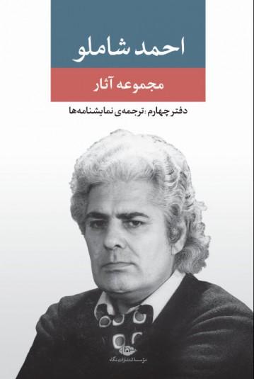 مجموعه آثار احمد شاملو (دفترچهارم) نمایشنامه ها