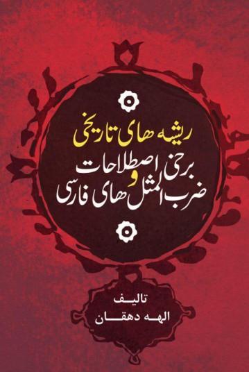 ریشه های تاریخی برخی اصطلاحات و ضرب المثل های فارسی