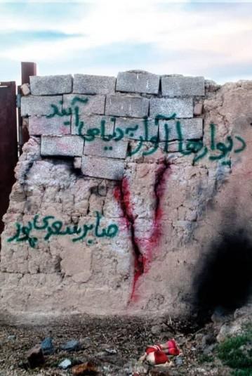 دیوارها آوار به دنیا می آیند