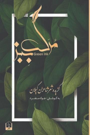 مُرکّب سبز )گزیده شعر شاعران استان گیلان(