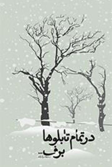 در تمام تابلوها برف