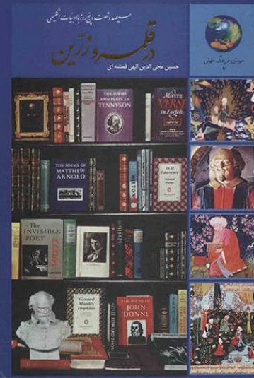 سیصد و شصت و پنج روز با ادبیات انگلیسی؛در قلمرو زرین