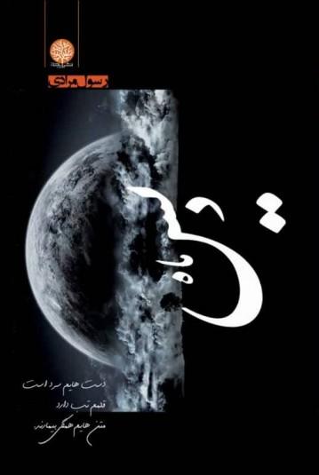 ماه دیس