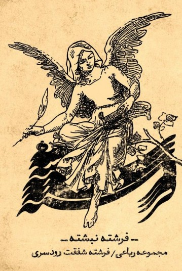 فرشته نبشته
