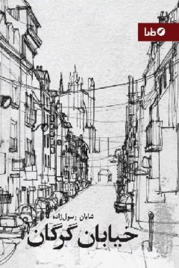 خیابان گرگان