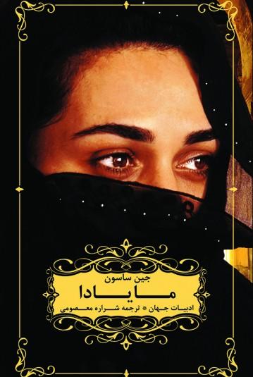 مایادا (دختری در عراق)