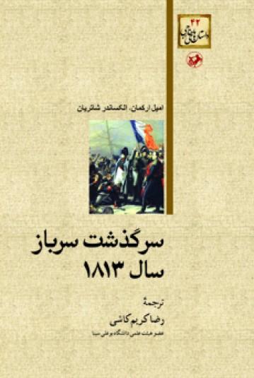 سرگذشت سرباز سال ۱۸۱۳