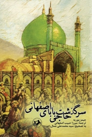سرگذشت حاجی بابای اصفهانی