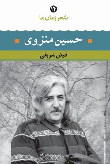 حسین منزوی - فیض شریفی