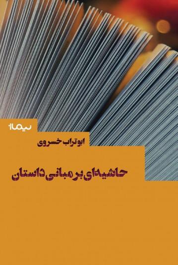 حاشیه ای بر مبانی داستان