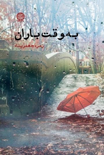 به وقت باران