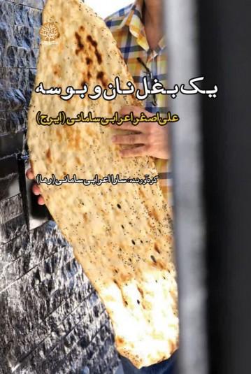 یک بغل نان و بوسه